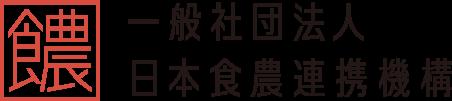 一般社団法人 日本食農連携機構